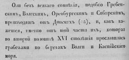 Северный архив 1825-06-номер12 стр388 происхождение от Донских казаков.png