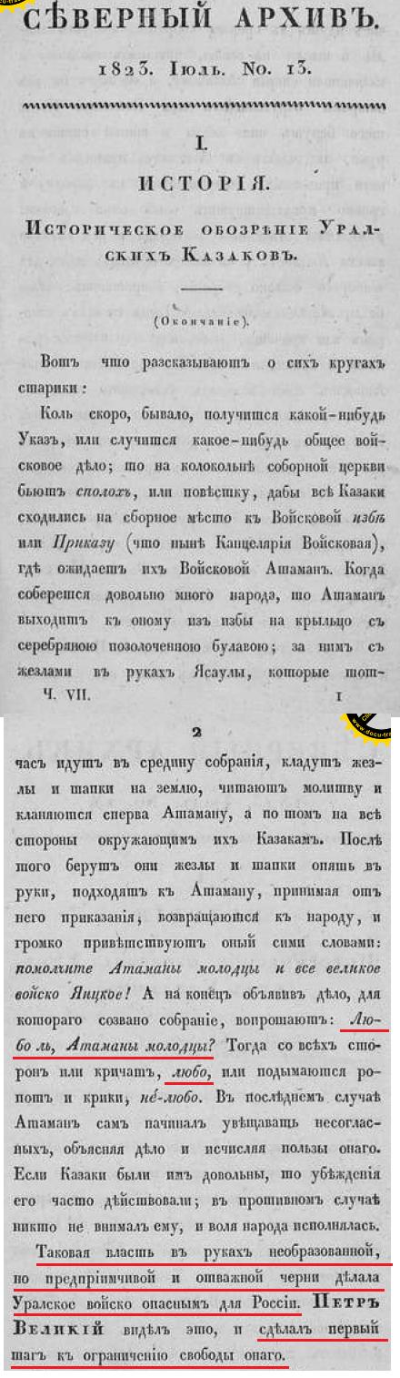 Северный архив 1825-07-номер13 стр1 управление войском.png