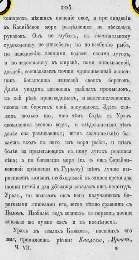 часть 3-стр105 Воды Урал.png