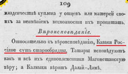 часть 3-стр109 казаки старообрядцы.png