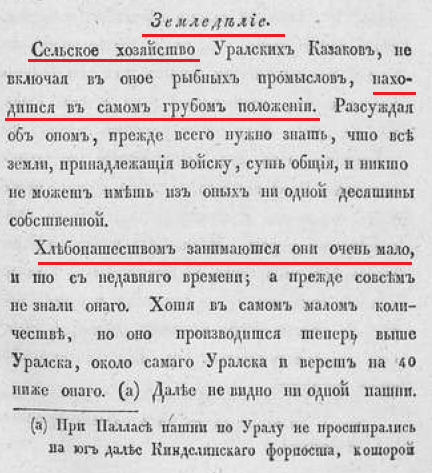 часть 3-стр113 Земледелие у казаков.png