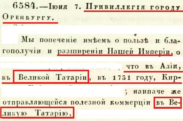 Оренбург Великая Татария.png