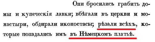 Глава 7 стр 126 Пугачев в Казани немецкие платья.png