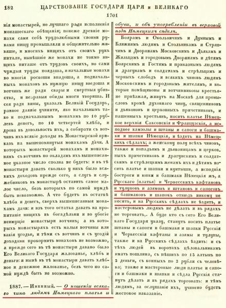 04-стр182-1701-12 о ношении Немецких платьев.png