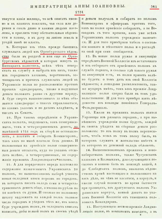 08-стр363-1731-01-15 о формировании в Украине 20 полков Оренбургское ведомоство.png