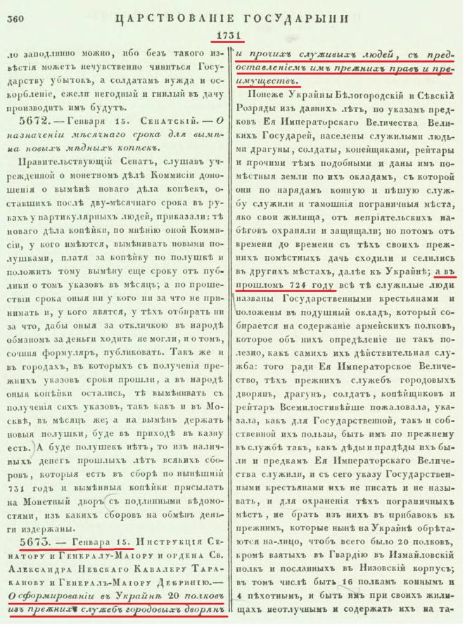 08-стр360-1731-01-15 о формировании в Украине 20 полков.png