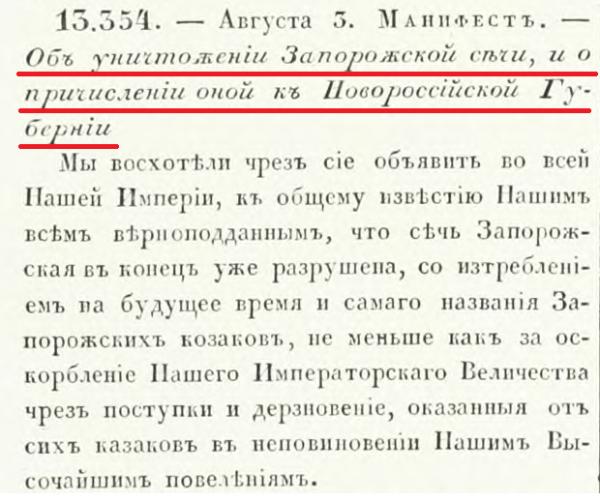 20-стр190-1775-08-03_ об уничтожении Запорожской сечи.png
