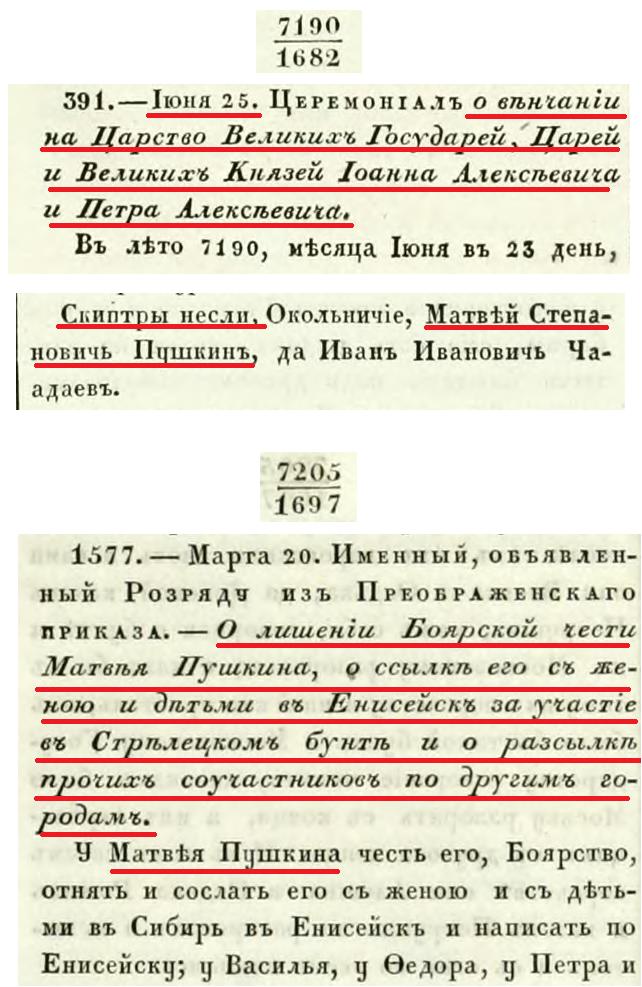 Пушкин Матвей Степанович.png