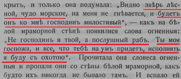 Аксаков стр328 не господин я твой.png