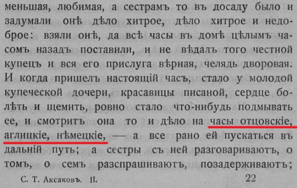 Аксаков стр337 часы аглицкие и немецкие.png