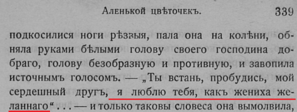 Аксаков стр339 ты встань пробудись.png