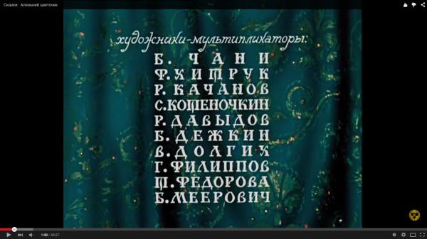 Аленький цветочек 04.png