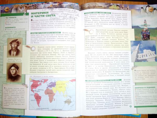 география 7-05.jpg