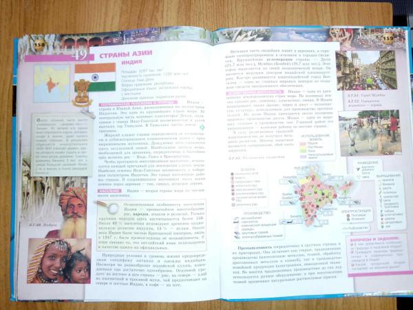 география 7-12.jpg
