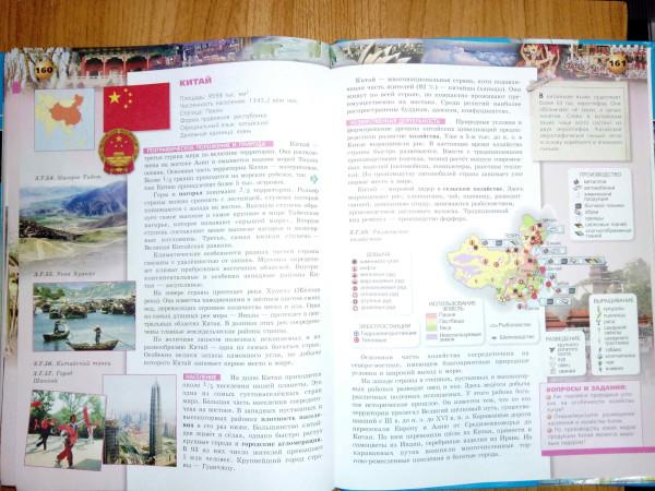 география 7-13.jpg