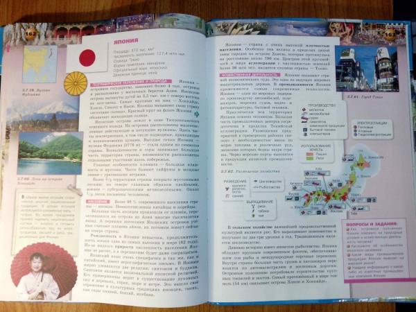 география 7-14.jpg