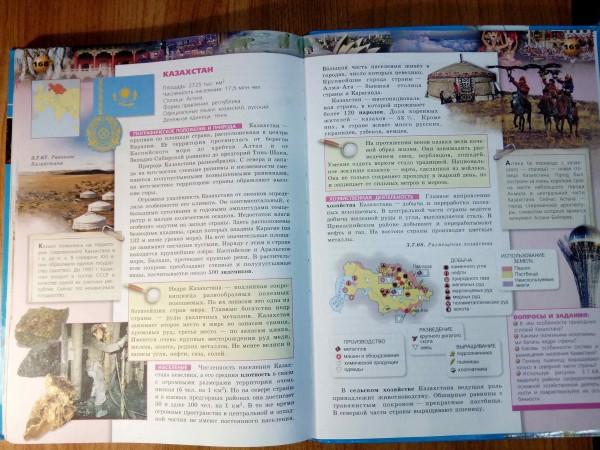 география 7-17.jpg
