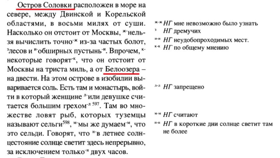 21 Соловки ЗГ.png
