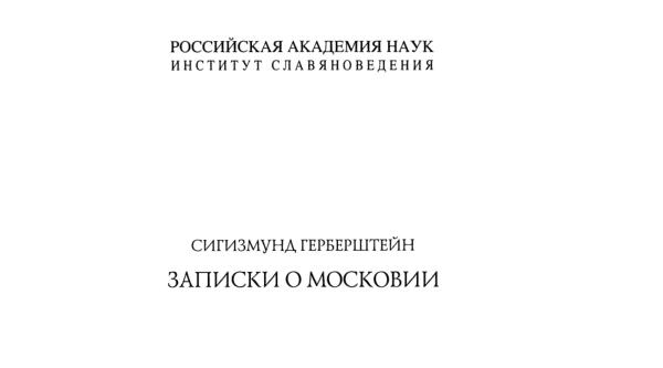 01 Записки о Московии.png