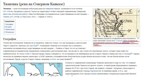 Тюменка на Кавказе