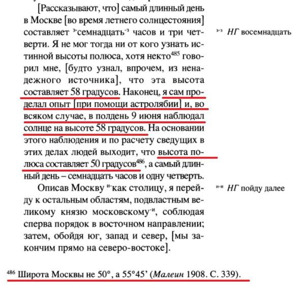 000-113 Герберштейн Москва 50 градусов.jpg