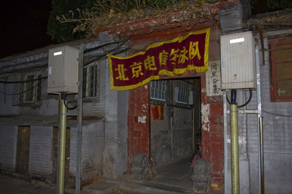 26551785 Beijing old.jpg