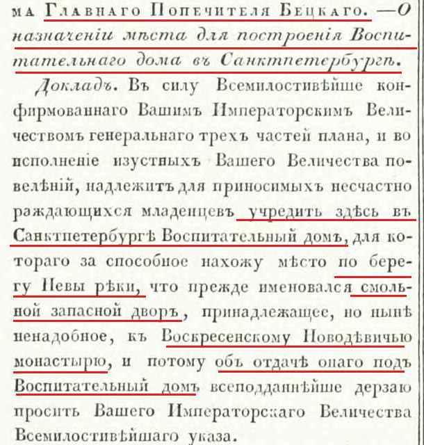 1770-03-15 воспитательный дом в СПб.jpg