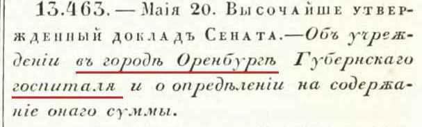 1770-05-20-01 аптека и госпиталь в Оренбурге.jpg
