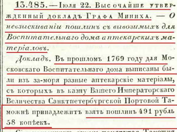 1770-07-22 о невзимании пошлин таможенных.jpg