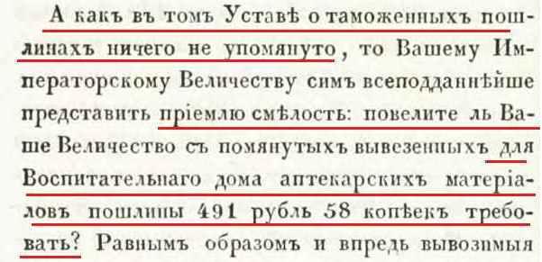 1770-07-22-2 о невзимании пошлин таможенных.jpg