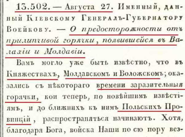 1770-08-27 о появлении в Валахии и Молдавии.jpg