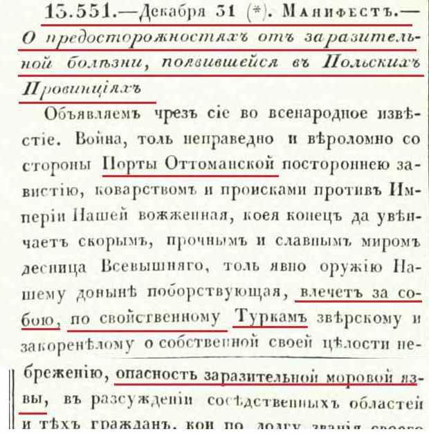 1770-12-31 о появлении в Польских провинциях.jpg