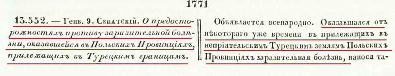 1771-01-09 оказавшаяся в Польских провинциях.jpg
