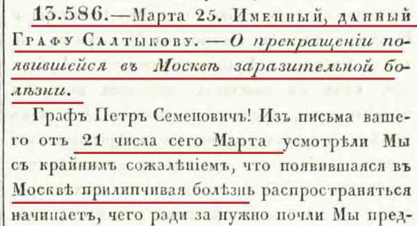 1771-03-25 о прекращении в Москве болезни.jpg