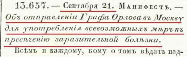 1771-09-21 об отправлении графа Орлова.jpg