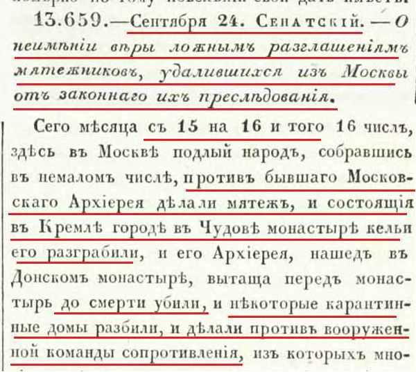1771-09-21-2 о преследовании мятежников.jpg