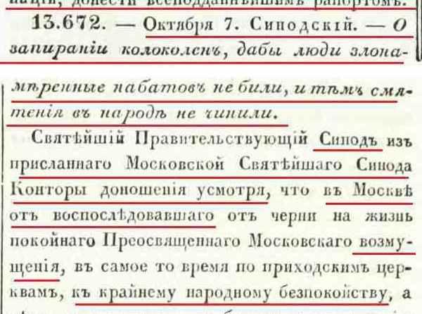 1771-10-07 о запирании колоколен.jpg