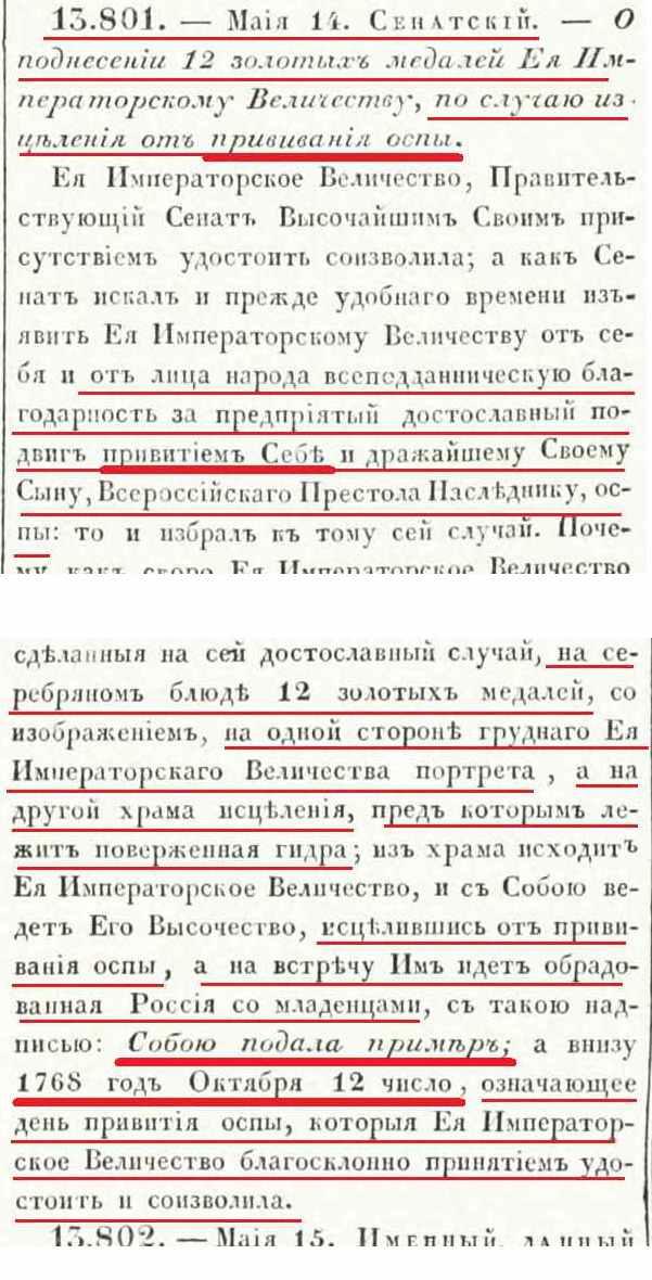 1772-05-14-1768 о привитии Екатерины.jpg