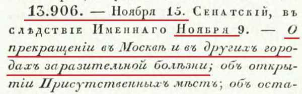 1772-11-15 о прекращении в Москве болезни.jpg