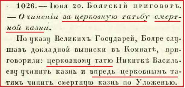02-стр548-1683-06-20 о чинении за церковную татьбу смертной казни.png