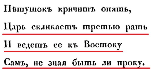стр 66 царь скликает третью рать