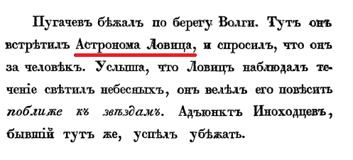 Глава 8 стр 155 казнь Астронома Ловица