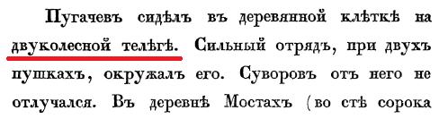 Глава 8 стр 162 Пугачев в двуколке