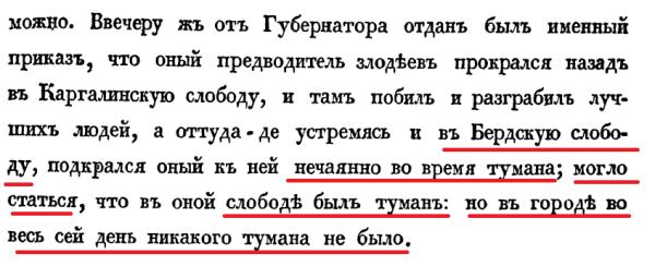 Часть 2 стр 275 туман в Бердской слободе