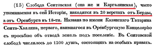 Примечание стр 51 к главе 5 слобода Сеитовская