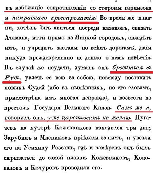Глава 2 стр 19 Пугачев о своих планах