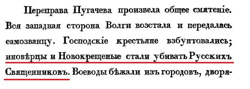 Глава 8 стр 140 иноверцы стали убивать священников