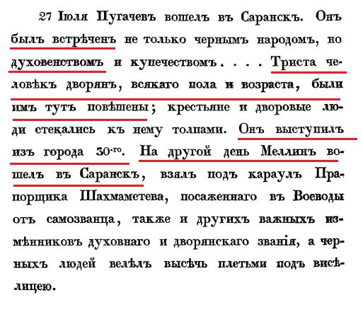 Глава 8 стр 145 вошел в Саранск