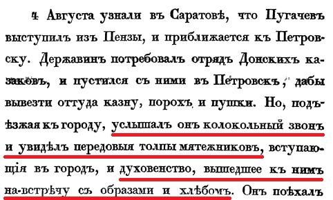 Глава 8 стр 147 Петровск встреча Пугачева духовенством