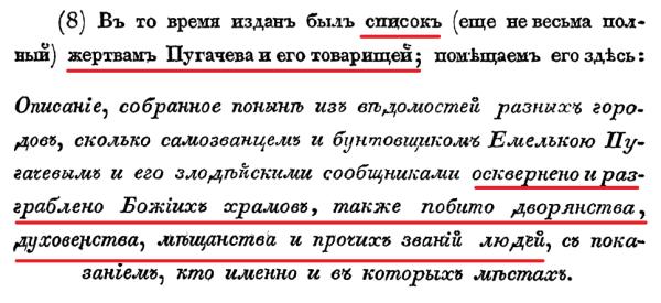 Примечание стр  60-106 к главе 8 жертвы Пугачева